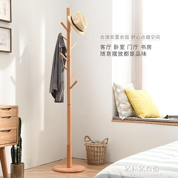 落地衣架 落地臥室實木衣帽架簡約家用衣服架子簡易單桿式掛衣架 【母親節特惠】