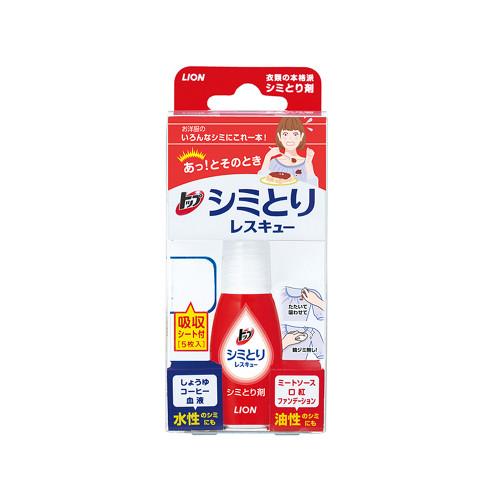 日本LION衣物去漬急救隨身瓶17ml