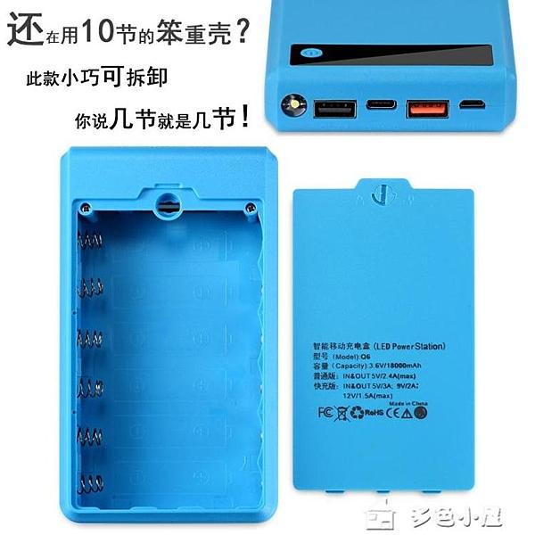 行動電源盒電池盒可拆卸行動電源外殼6節18650電池盒免焊接QC3.0快充PD移動電源套料 【快速出貨】