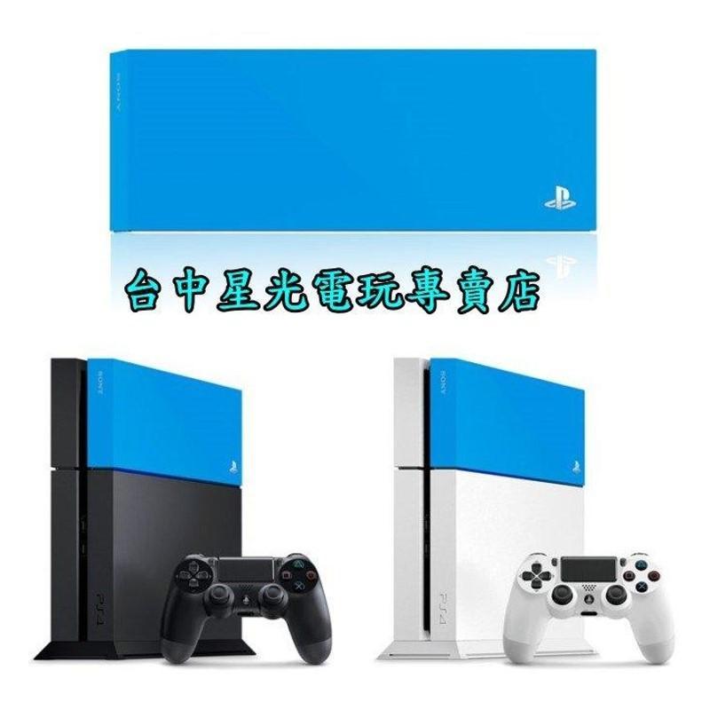 PS4 SONY原廠 【PS4週邊】 HDD 插槽蓋 主機上蓋 硬碟殼 硬碟蓋 【水波藍色】台中星光電玩