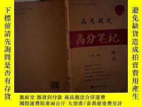 二手書博民逛書店高考狀罕見高分筆記 語文Y180897 李振 西安地圖 。 出版