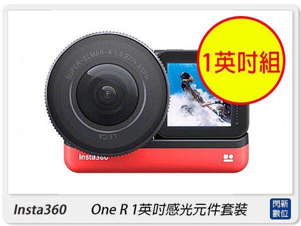 【銀行刷卡金+樂天點數回饋】優惠價! Insta360 One R 1英吋感光元件套裝 運動相機 防水 攝影機 可翻轉(OneR,公司貨)