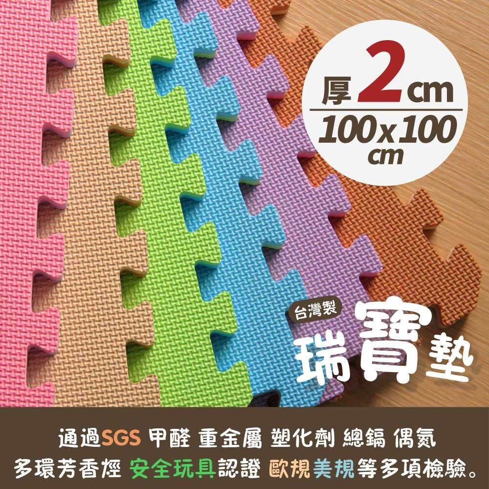 本富 厚2cm100x100cm  台灣製瑞寶巧拼墊  跆拳道墊 爬行墊 運動墊 遊戲墊 力波墊