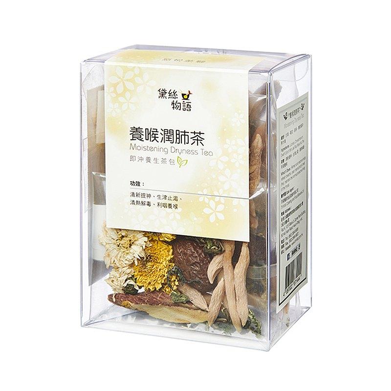 香港品牌 黛絲物語養喉潤肺茶