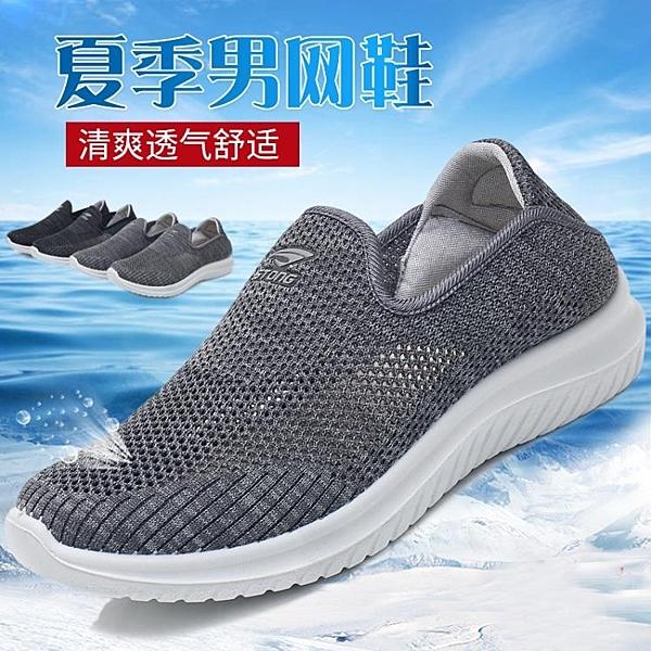 健步鞋 老北京布鞋夏男女網面鞋運動休閒透氣單鞋中老年軟底健步鞋爸爸鞋