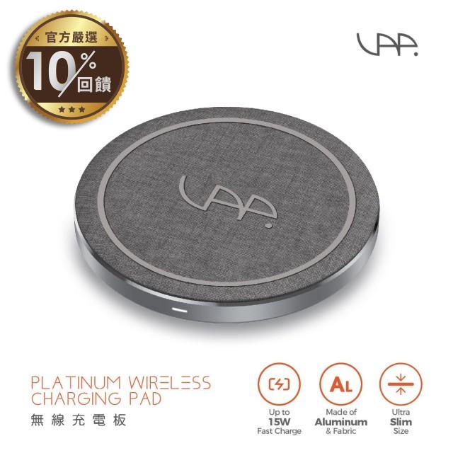 [VAP] 15W無線充電盤 (WL-P15S) 【LINE 官方嚴選】