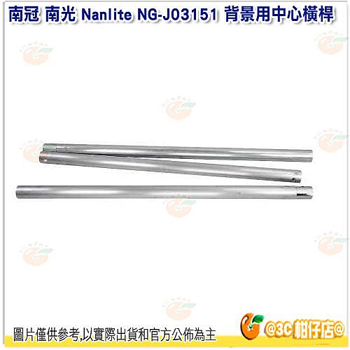 南冠 南光 Nanlite NG-J03151 背景用中心橫桿 公司貨 一套3M 手動 電動背景升降器 適用