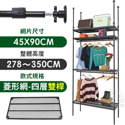 【居家cheaper】45X90X278~350CM四層雙桿微系統頂天立地菱形網衣架組