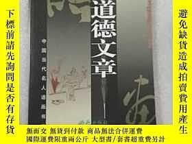 二手書博民逛書店罕見道德文章Y225833 葉兆言 西苑 出版2001