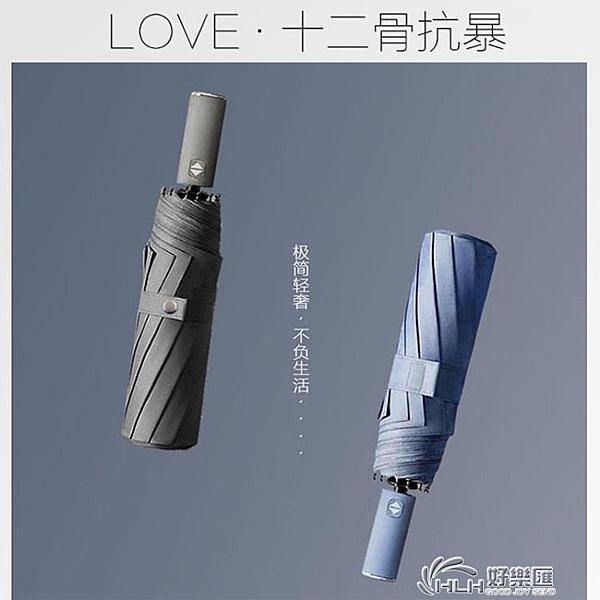 德國十二骨全自動雨傘男士抗風大號加固摺疊晴雨兩用男女s簡約傘 好樂匯