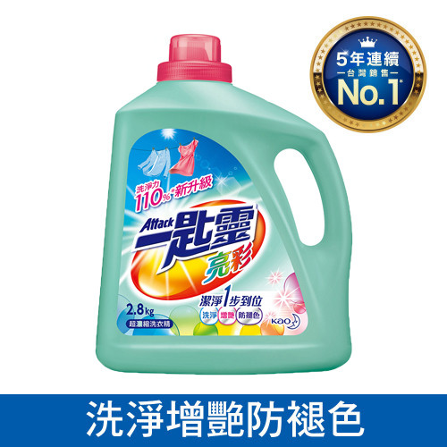 一匙靈 亮彩超濃縮洗衣精 瓶裝2.8KG