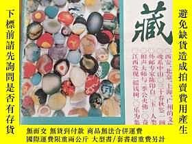 二手書博民逛書店收藏罕見1994年(1——12合售)Y247180 收藏雜誌編輯