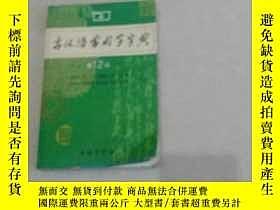 二手書博民逛書店罕見古漢語常用字字典第12版Y224216 商務印書館 出版20