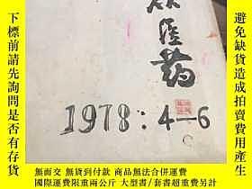 二手書博民逛書店大衆醫學【1978年4.5.6期罕見】Y170143