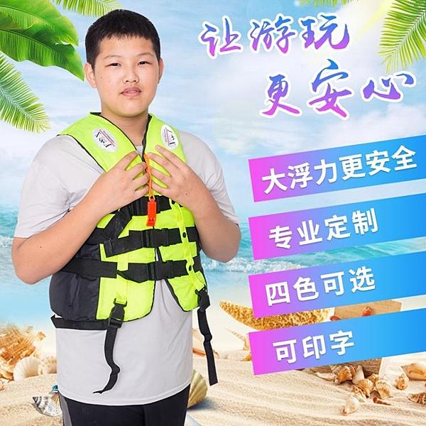 成人專業救生衣大人兒童釣魚救身游泳船用浮力背心馬甲便攜大浮力 小山好物
