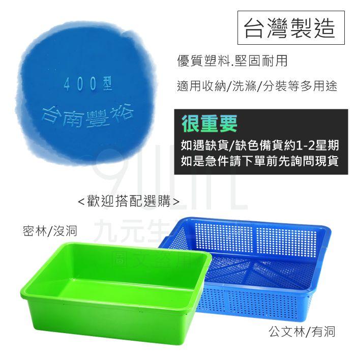 【九元生活百貨】320密林 密籃 塑膠盆 置物籃 收納籃 台灣製