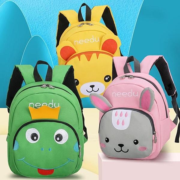 幼兒園書包兒童卡通動物幼兒園3-5歲6女童書包男童寶寶幼稚園書包 雙11 伊蘿