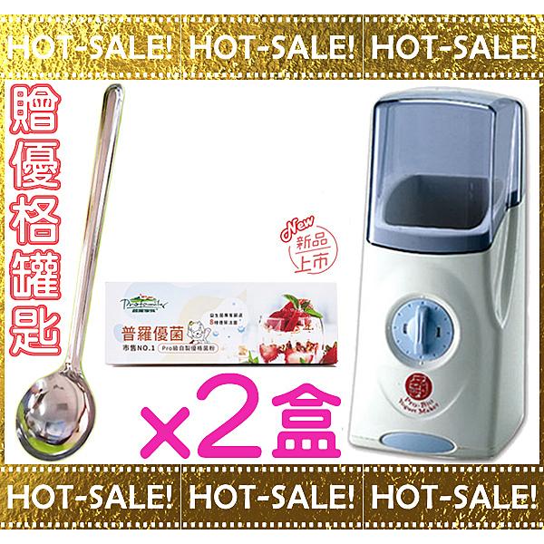 《優格機+普羅優菌x2盒+專用湯匙》PRO-BIO 普羅拜爾 DIY 優格製造機 優格機 (常溫配送)
