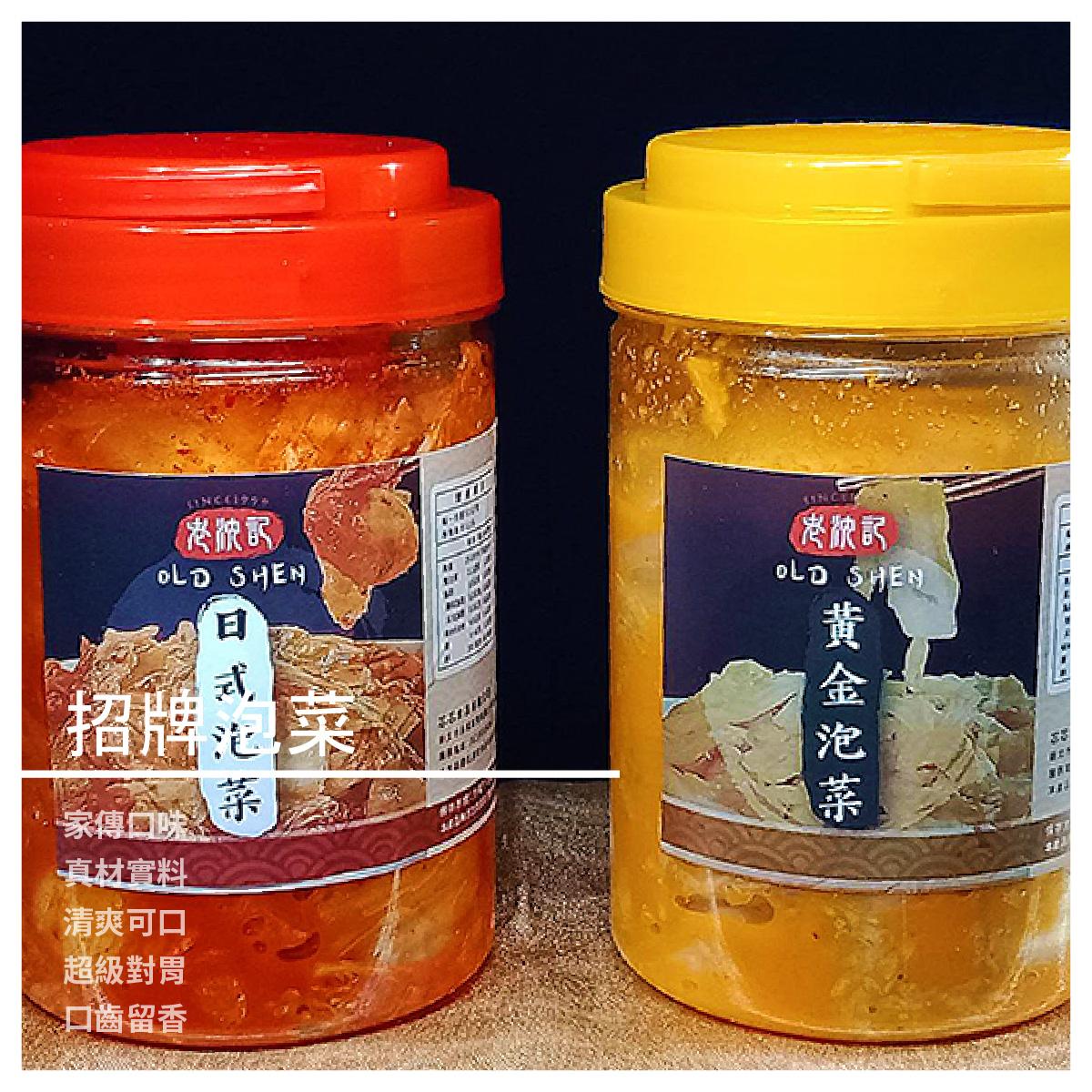 【老沈記】招牌泡菜/600g/瓶/兩款口味