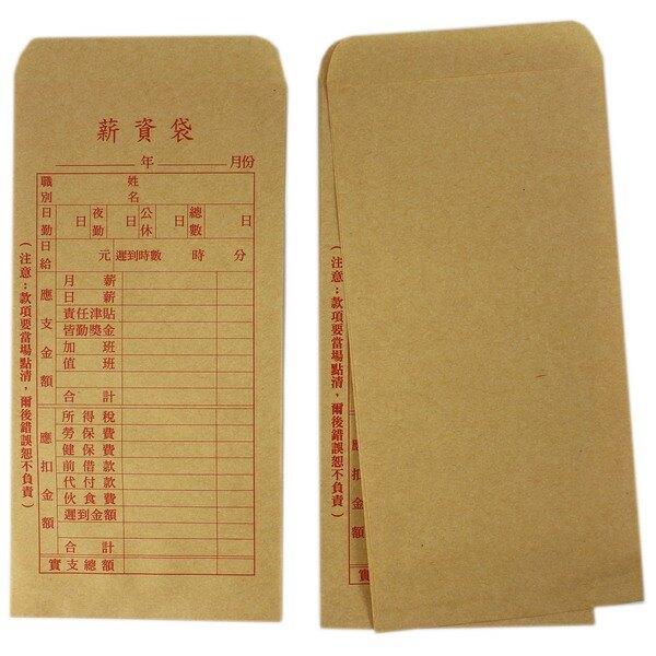 薪資袋 精美牌 標準型薪資袋/一箱20小包入(一包50張)共1000個入(定25) 紅色 黑色 薪水袋 60磅-文