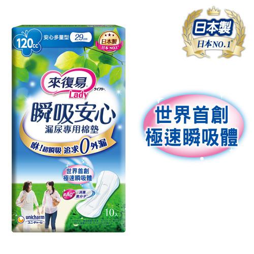 【來復易】瞬吸安心漏尿專用棉墊多量型 10片x8包