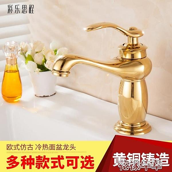 歐式水籠頭復古金色全銅單孔純銅全銅面盆防濺水龍頭冷熱洗臉盆 快速出貨
