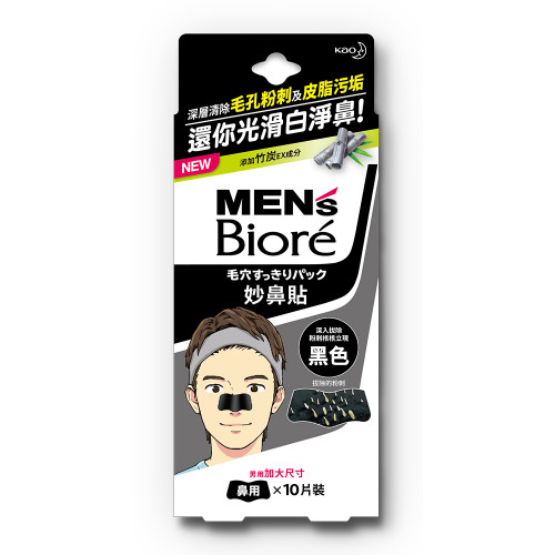 MEN's Bioré男性專用妙鼻貼(黑色) 10片裝