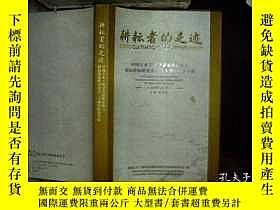 二手書博民逛書店耕耘者的足跡罕見中國土木工程學會建築市場與招標投標研究分會二十週