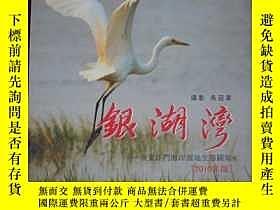 二手書博民逛書店銀湖灣罕見(作者籤贈本)Y20091 出版社 出版2010