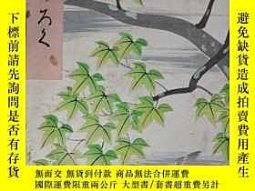 二手書博民逛書店【罕見孤本】 1940年(昭和15年)日本大阪美術俱樂部《展觀入