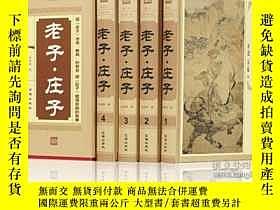 二手書博民逛書店罕見精裝老子莊子 圖文珍藏版全4冊文白對照書籍中國哲學 老子莊子