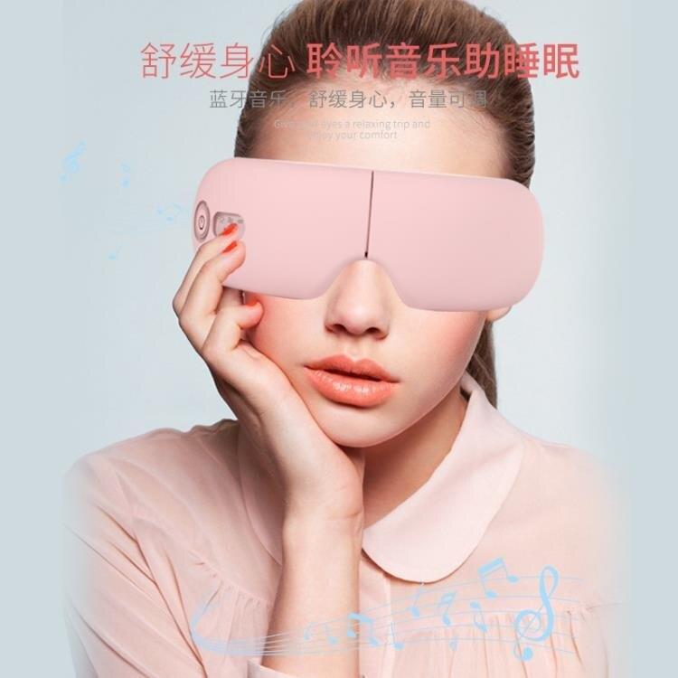 眼部按摩器氣壓電動振動智慧眼部按摩器熱敷眼罩眼部按摩器學生兒童眼部按摩儀 概念3C
