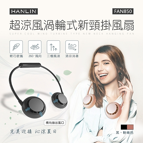 【晉吉國際】HANLIN-FAN850 超涼風渦輪式新頸掛風扇