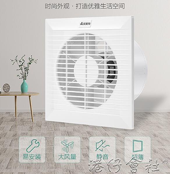 通風扇 排氣扇衛生間排風扇廚房家用排煙抽風機換氣扇窗式強力靜音 港仔會社