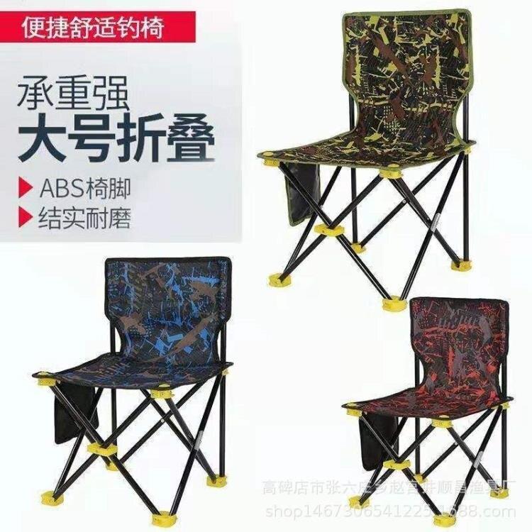 現貨 釣魚椅 美術寫生椅折疊沙灘椅垂釣 戶外休閒椅贈品禮品 凳子便攜 概念3C