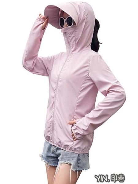 防曬衣女2020夏季新款防紫外線帶帽薄款長袖外套防曬衫防曬服女潮 印象家居
