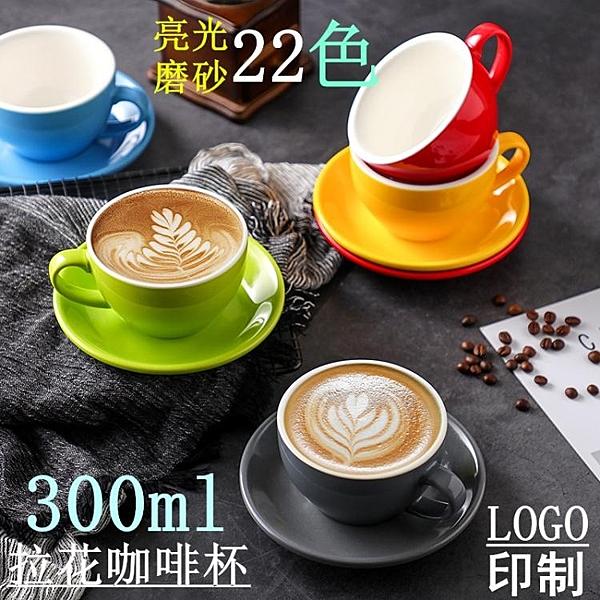 歐式啞光拿鐵咖啡杯碟套裝比賽大口拉花意式卡布杯300ml 夏洛特