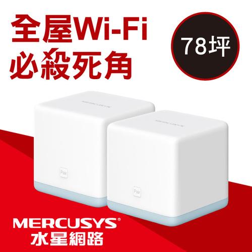 Mercusys水星網路 Halo S12 AC1200 無線雙頻網路wifi分享Mesh網狀路由器(2入組)