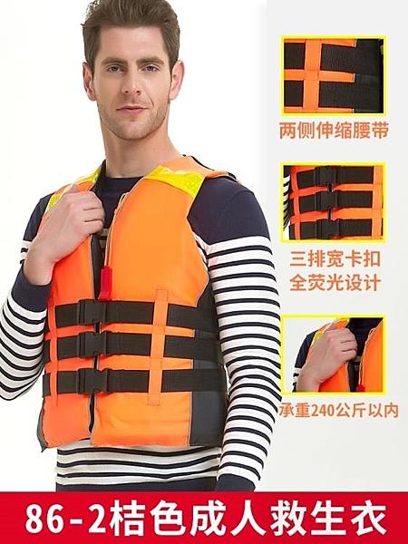 救生衣 大人救生衣大浮力便攜成人釣魚馬甲兒童浮力背心船用專業救身求生 瑪麗蘇DF