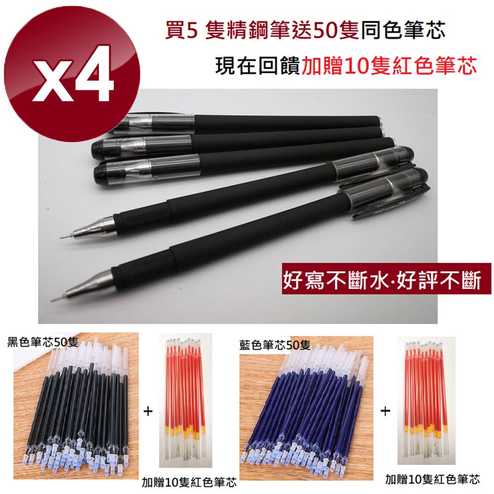 【小魚創意行銷】超好寫精鋼針管筆(5筆+60芯超值組)-4入組