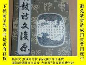 二手書博民逛書店罕見石鼓詩文復原Y4894 劉星著 暨南大學出版社 ISBN:9