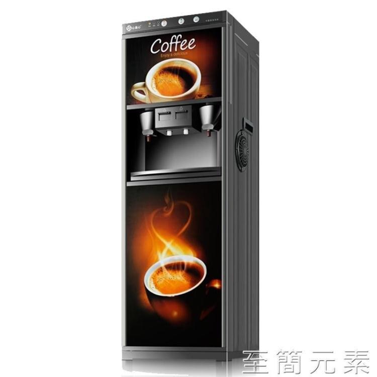 咖啡機 速溶咖啡機商用奶茶一體機全自動辦公家用多功能速溶冷熱飲料機YTL 概念3C