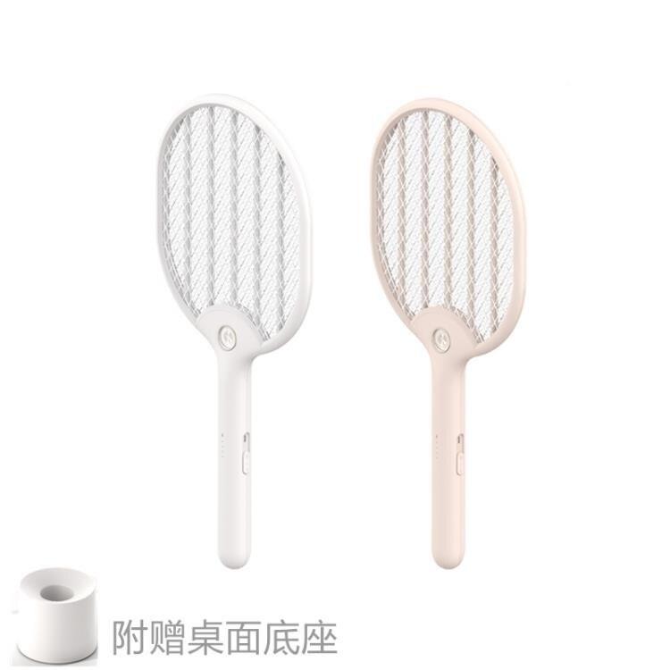 捕蚊拍和扇電蚊拍家用USB充電安全密網蒼蠅拍led燈滅蚊拍 概念3C