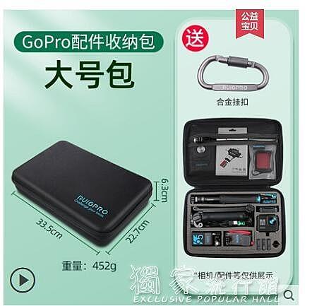 GoPro配件gopro收納包gopro8配件gopro包7/6/5/4配件收納盒大容量大疆運動相機 【快速出貨】