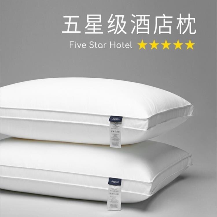 純棉羽絲絨枕芯全棉護頸枕頭酒店賓館單人立體枕芯 概念3C