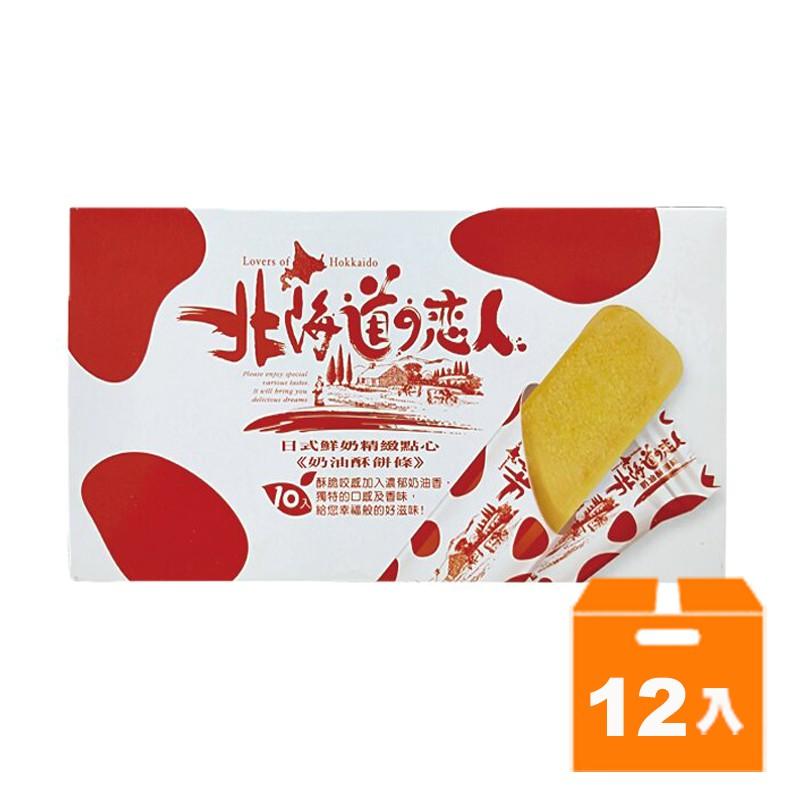 北海道戀人奶油酥餅條110g(12入)/箱【康鄰超市】