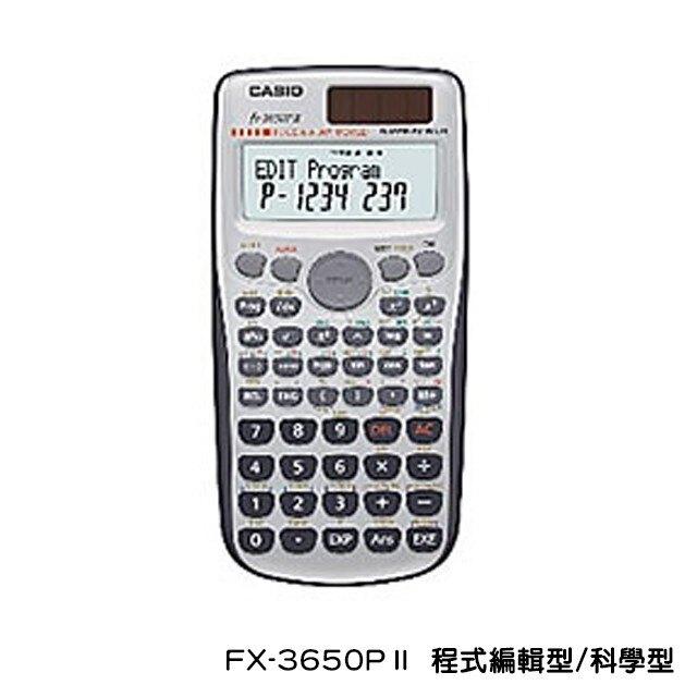 【CASIO】卡西歐 FX-3650PⅡ 程式編輯型 科學型 自動插入括號 7個變數記憶 複數計算