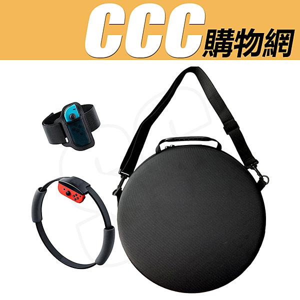 Switch 健身環 Ring-Con 收納包 防摔 抗壓 側背包 手提包