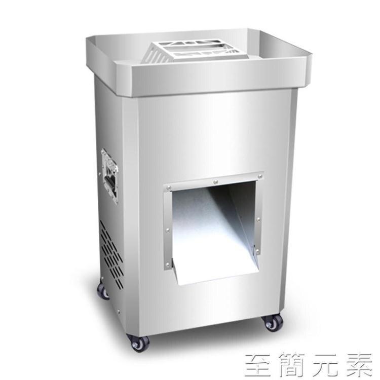 切片機 韓王切肉機商用切片機立式全自動多功能全不銹鋼大功率切絲切丁機YTL 概念3C
