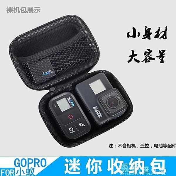 GoPro配件GoPro8/7/6/5/4收納包裸機包遙控器收納包防水防摔盒配件 【快速出貨】